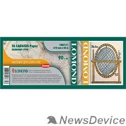 Бумага LOMOND 1202112 Экономичная матовая бумага для САПР и ГИС 90 г/м2 (914 x 45 x 50,8), для ч/б и цв. печати.