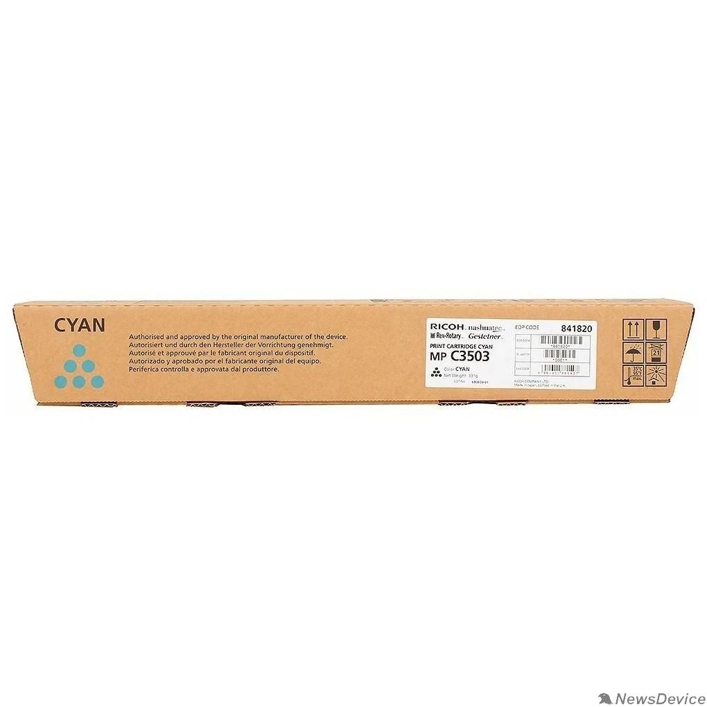 Расходные материалы Ricoh Тонер-туба тип MPC3503, Cyan Aficio MP C3003/C3503, (18000 стр) (841820)