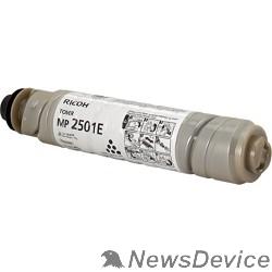 Расходные материалы Ricoh 841769/841991/842009/842341 Картридж тип MP 2501E Aficio MP2001/2001L/2001SP/2501L/2501SP, (9000стр) (842009)