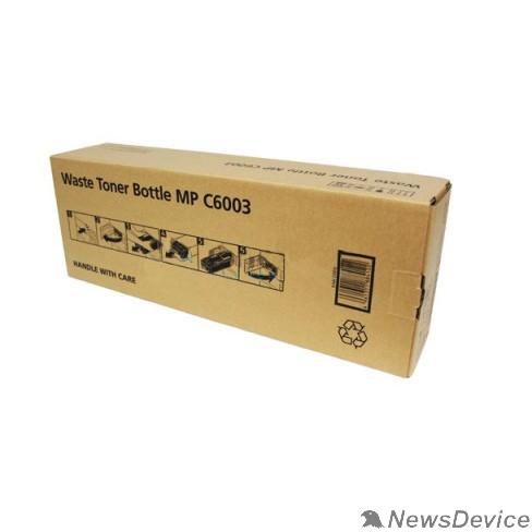 Расходные материалы Ricoh 416890 Ёмкость для отработанного тонера тип MP C6003 (MP C2503SP) (416890)