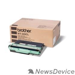 Расходные материалы Brother WT-220CL Контейнер для отработанного тонера HL3140CW/3170CDW/DCP9020CDW/MFC9330CDW, (50000стр)(WT220CL)