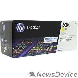 Расходные материалы HP CF362A Картридж 508A, Yellow Color LaserJet M552/M553 (5000стр.)