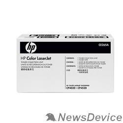 Запасные части для принтеров и копиров HP CE265A/CC493-67913 Бункер отработанного тонера CP4525/CM4540 (36000стр.)