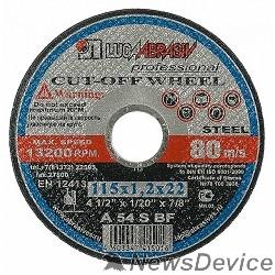 ЛУГА ЛУГА (3612-125-1,2) Круг отрезной абразивный по металлу для УШМ, 125х1,2х22,2мм