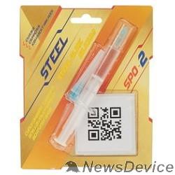 Термопаста Синтетическая смазка STEEL SPO-2 (2гр.)