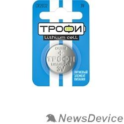 Батарейки Трофи CR2032-1BL (10/240/38400) (1шт. в уп-ке)