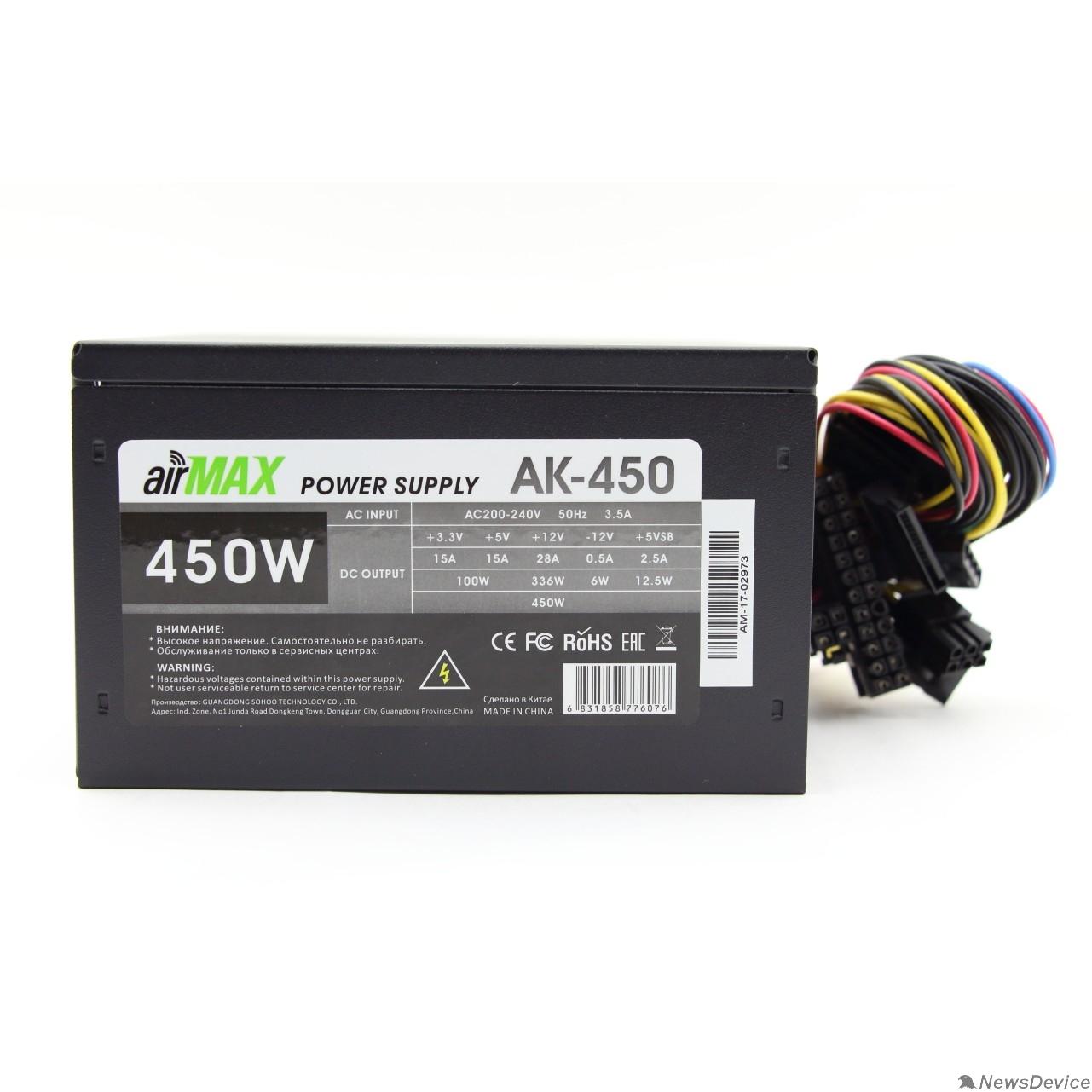 Блоки питания AirMax AK-450W Блок питания 450W ATX (24+4+6пин, 120mm (SCP)\(OVP)\(OCP)\(UVP)\ATX 12V v.2.3)