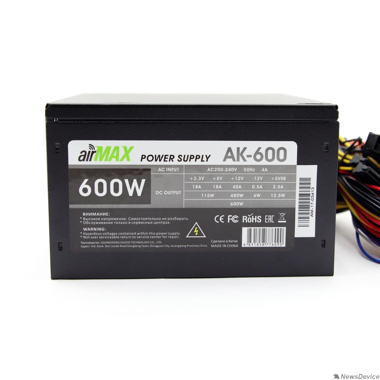 Блоки питания AirMax AK-600W Блок питания 600W ATX (24+4+6пин, 120mm (SCP)\(OVP)\(OCP)\(UVP)\ATX 12V v.2.3)