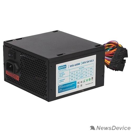 Блок питания NAVAN NKS-450W Блок питания 120мм fan, SCP, OVP,UVP, черное покрытие, OEM