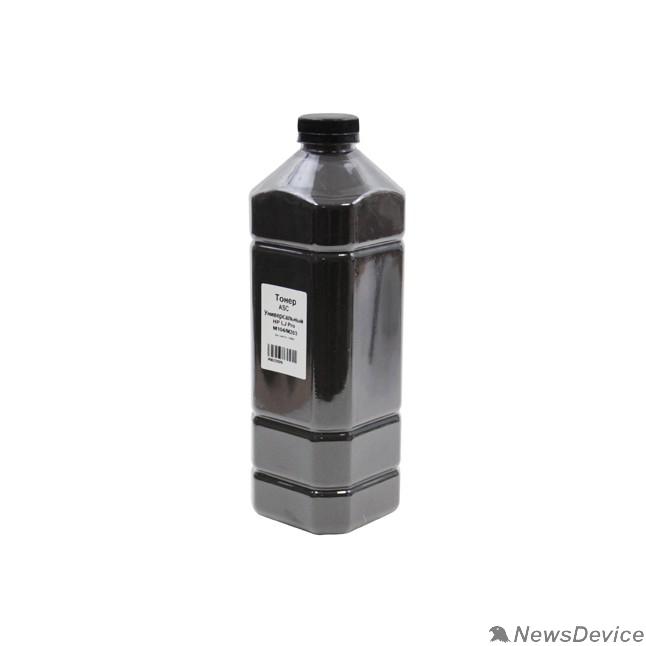 Расходные материалы ASC Тонер универсальный для HP LJ Pro M104/М203, Bk, 1 кг, канистра (CF218/CF230)