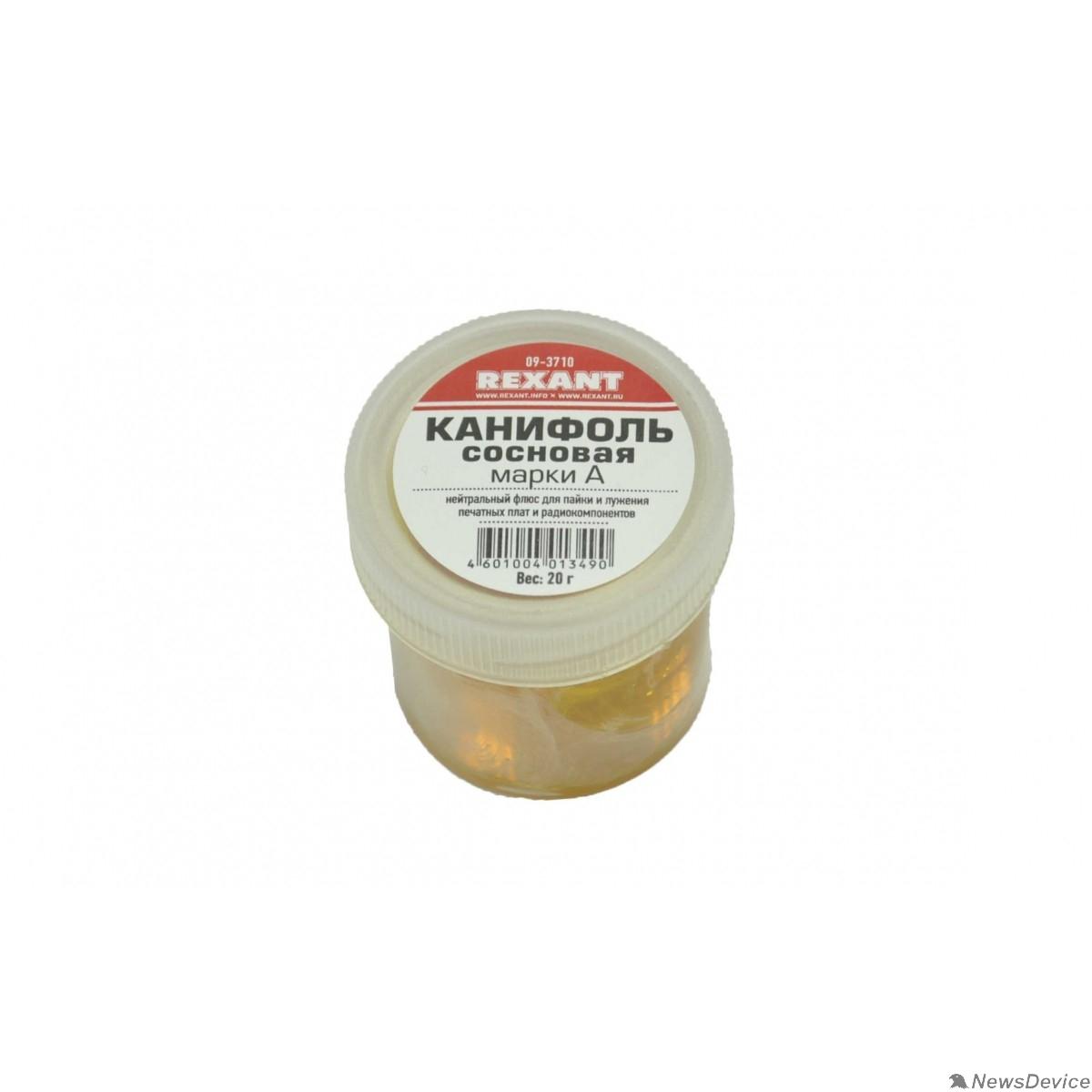 Припои REXANT (09-3710) Канифоль сосновая марки А  20гр