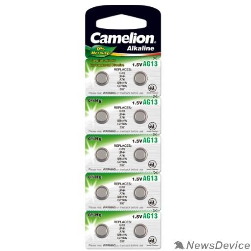 Батарейки Camelion G13  BL-10 Mercury Free (AG13-BP10(0%Hg), 357A/LR44/A76 батарейка для часов) (10 шт. в уп-ке)