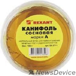 Припои REXANT (09-3711) Канифоль сосновая марки А  100гр