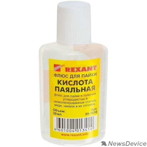 Припои REXANT (09-3610) Флюс для пайки  ПАЯЛЬНАЯ КИСЛОТА  30мл