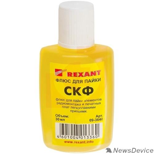 Припои REXANT (09-3640) Флюс для пайки  СКФ  спирто-канифольный  30мл
