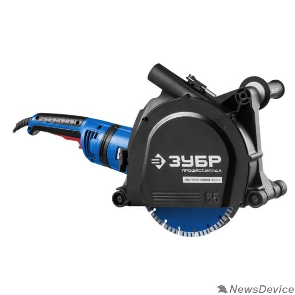 Штроборезы ЗУБР ЗШ-П65-2600 ПВСТК Штроборез (бороздодел)  макс. глуб. 65 мм, 230 мм, подключ. пылесоса, плавный пуск, защита от перегрузки, 2600 Вт