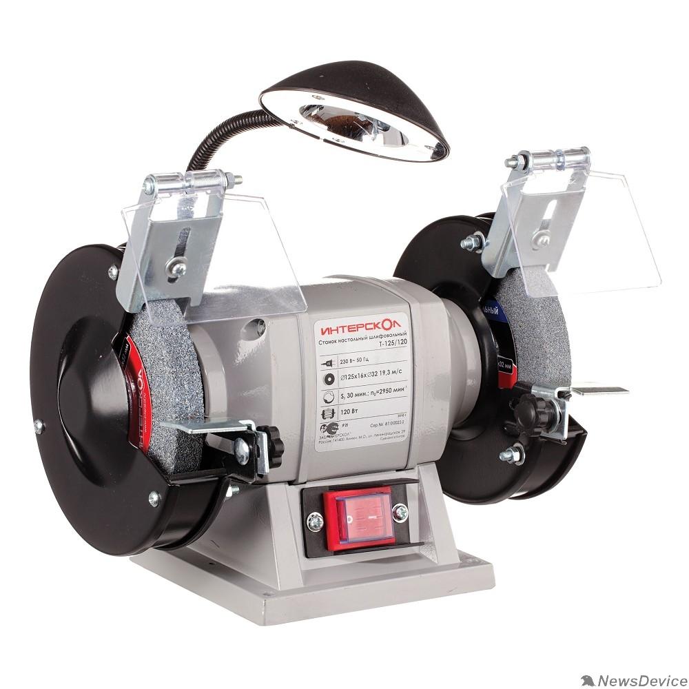 Заточные (точило) ИНТЕРСКОЛ  Т-125/120 электроточило с подсветкой  539.1.0.00