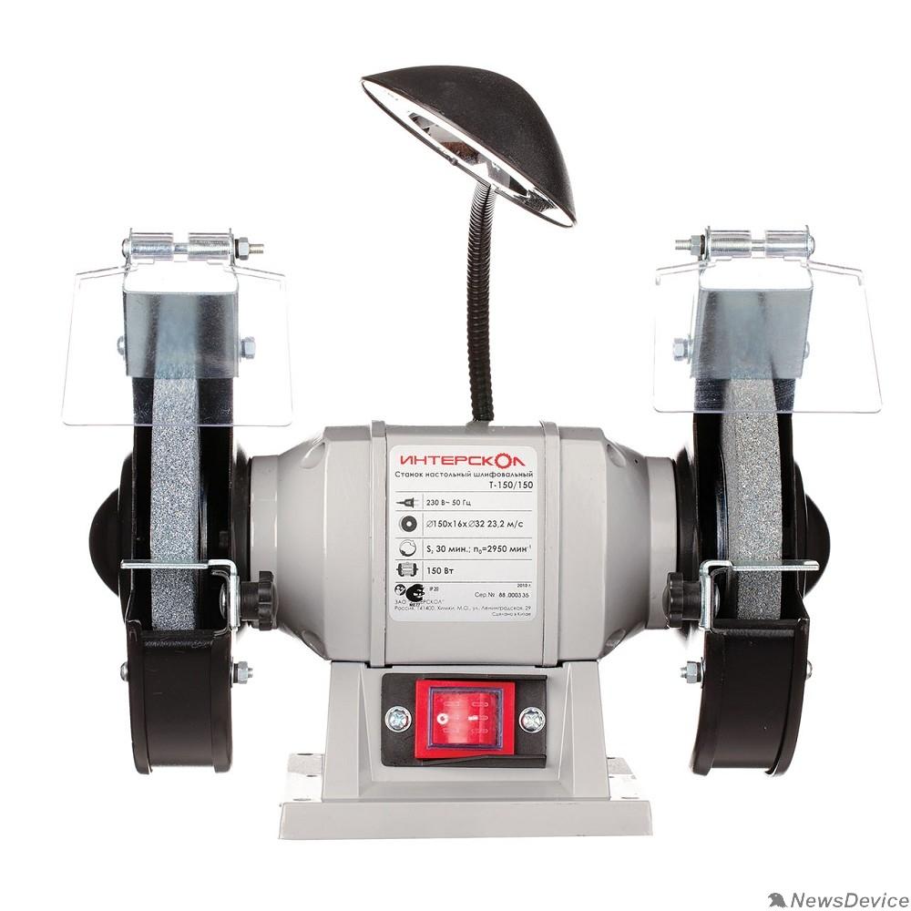Заточные (точило) ИНТЕРСКОЛ Т-150/150 электроточило с подсветкой 591.1.0.00