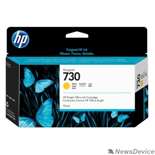 Расходные материалы HP P2V64A Картридж HP 730 желтый HP DesignJet T1700, (130 мл)