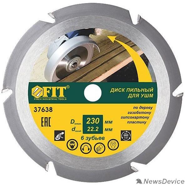 Оснастка FIT IT Диск пильный по дереву, посадочный диаметр 22,2 мм, 6 зубьев с карбидными вставками, 230 мм 37638