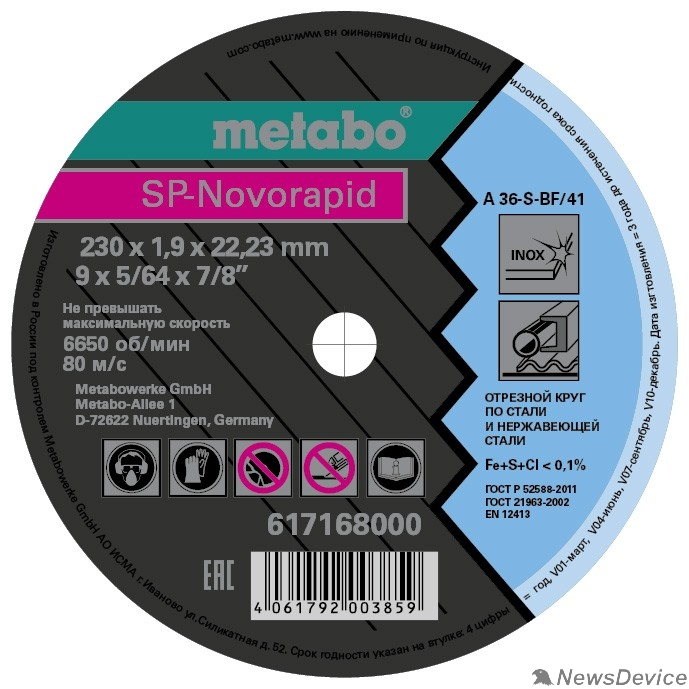 Диски отрезные, пильные, шлифовальные Metabo Круг отрез. нерж SP-Novorapid230x1.9x22,23 мм RU 617168000