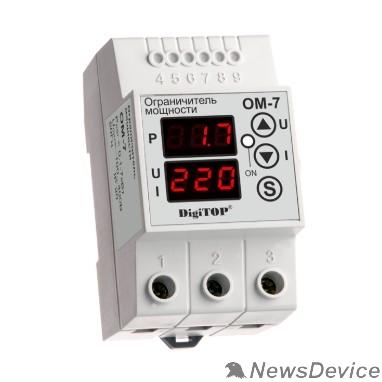 DigiTOP Реле, терморегуляторы, таймеры DigiTOP ОМ-7 Ограничитель мощности однофазный на DIN-рейку, 100-400В, 0,1-7 кВт, макс. 40А