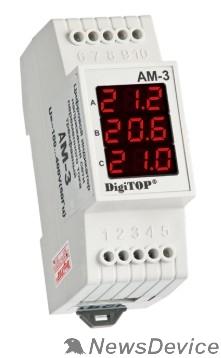 DigiTOP Реле, терморегуляторы, таймеры DigiTOP Ам-3 Амперметр на DIN-рейку, трехфазный, 1...63А