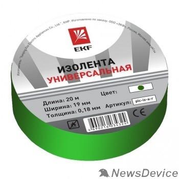 EKF Изолента EKF plc-iz-b-g Изолента класс В (общего применения) (0,13х15мм) (20м.) зеленая EKF PROxima