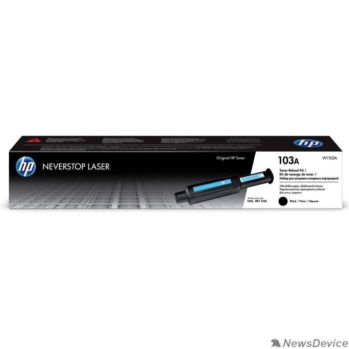 Расходные материалы HP W1103A Заправочный контейнер для принтера HP Neverstop тип 103A черный (2500 стр.)
