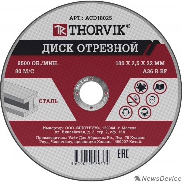 Диски отрезные Thorvik ACD18025 Диск отрезной абразивный по металлу, 180х2.5х22.2 мм
