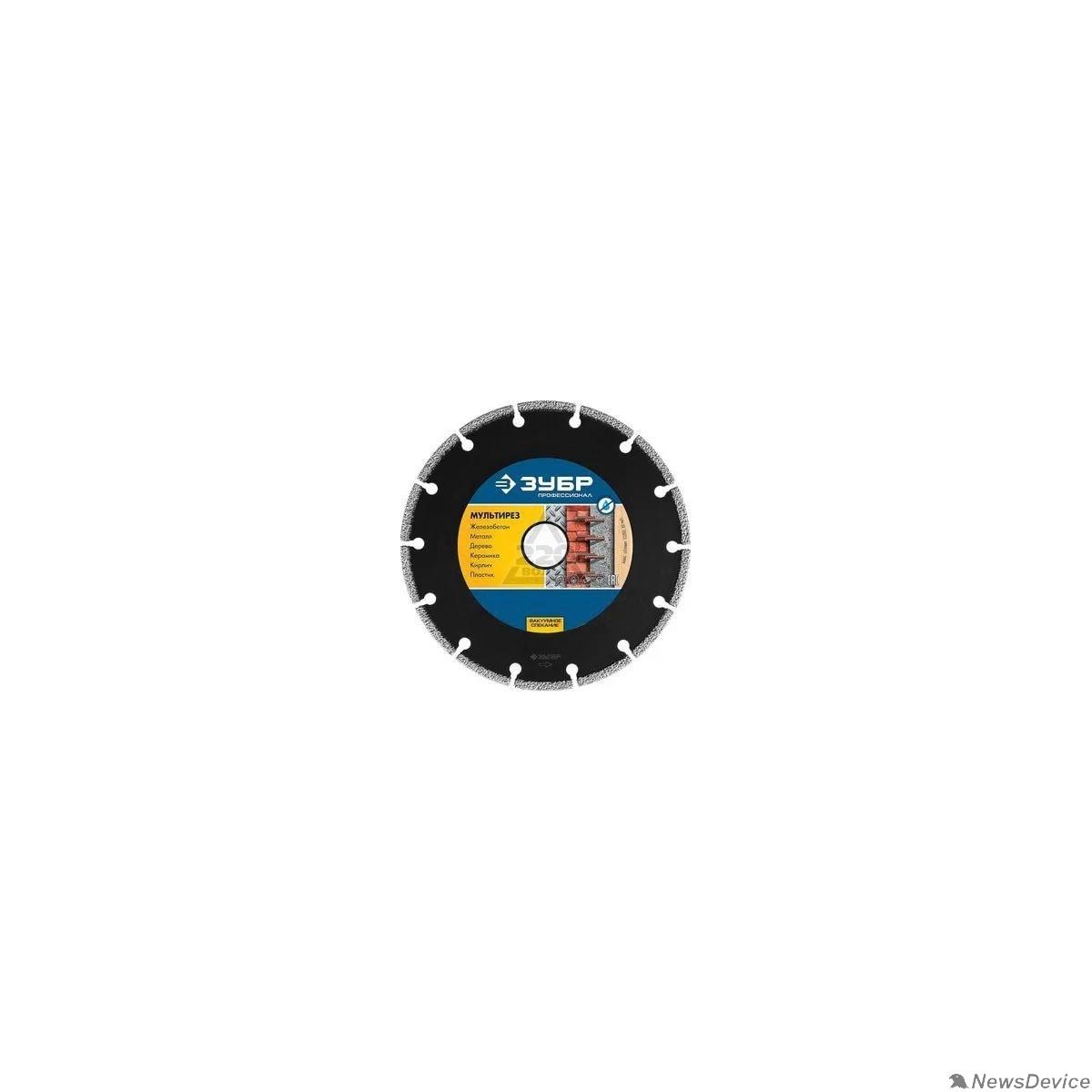 Оснастка ЗУБР (36660-125_z01) Профессионал МУЛЬТИРЕЗ 125 мм, диск алмазный отрезной универсальный, ЗУБР Профессионал