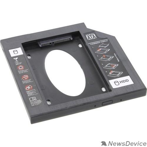 """Переходник ORIENT UHD-2SC9PL, Шасси для 2.5"""" SATA HDD для установки в SATA отсек оптического привода ноутбука 9.5 мм, пластик (30842)"""