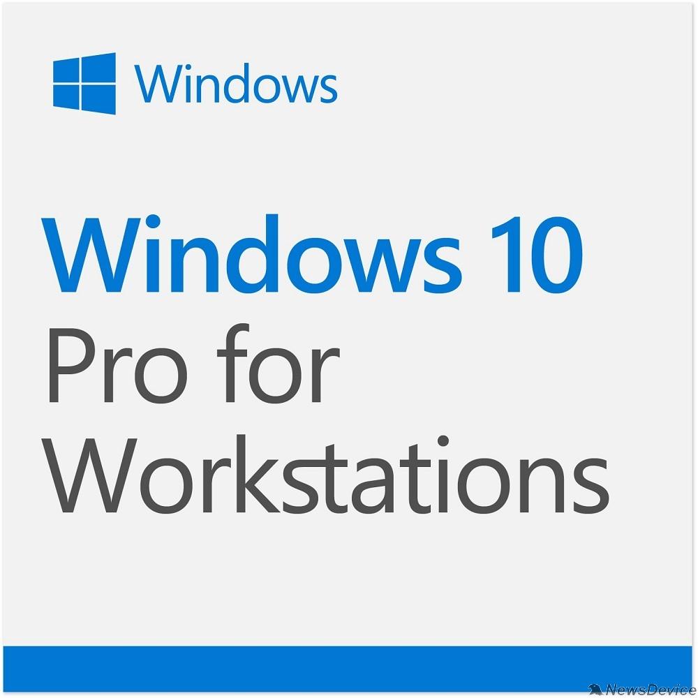 Неисключительное право на использование ПО Microsoft Windows 10 HZV-00073 Professional for Workstations Russian 64-bit 1pk DSP OEI DVD устанавливается на клиентские устройства с процессорами Intel Xeon или AMD Opteron