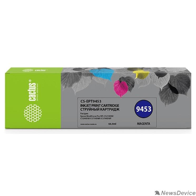 Расходные материалы CACTUS CS-EPT9453 Картридж для Epson WF-C5290DW/C5790DW, пурпурный (66мл)