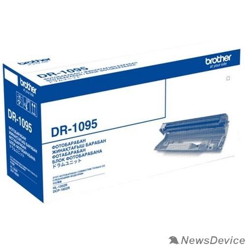 Расходные материалы Brother DR1095 Фотобарабан для HL-1202R (10тыс.стр.)(DR1095)