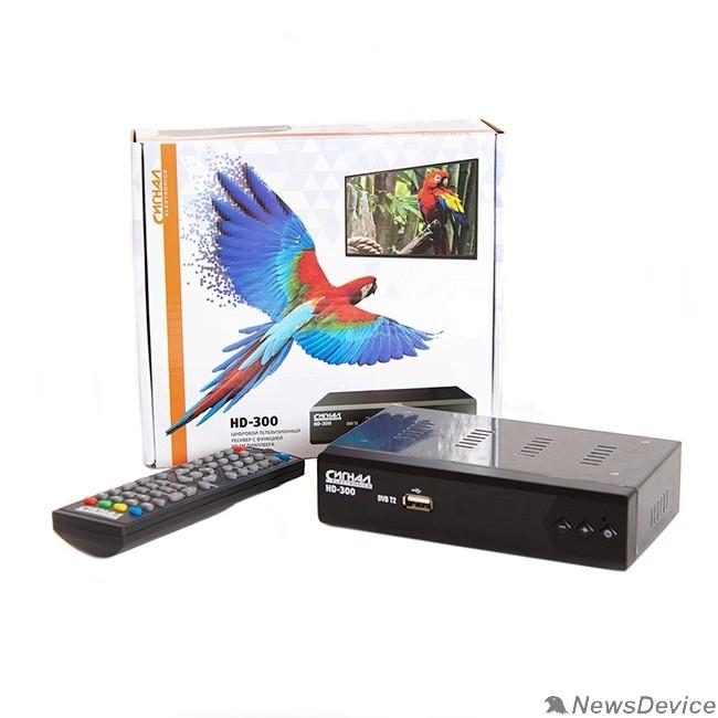 Цифровые ТВ приставки Сигнал HD-300 «Сигнал» Montage, МВ (174-230)MHz, ДМВ (470-862)MHz, металл