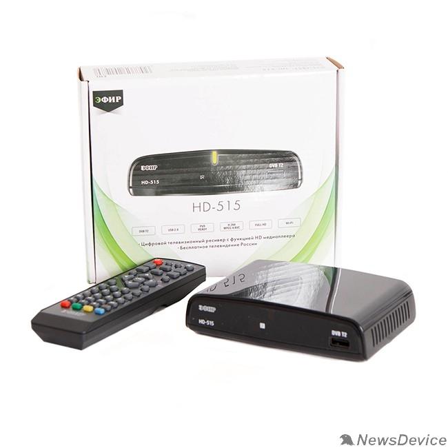 Цифровые ТВ приставки Сигнал HD-515  «Эфир» Mstar 7T01, МВ (174-230)MHz, ДМВ (470-862)MHz,