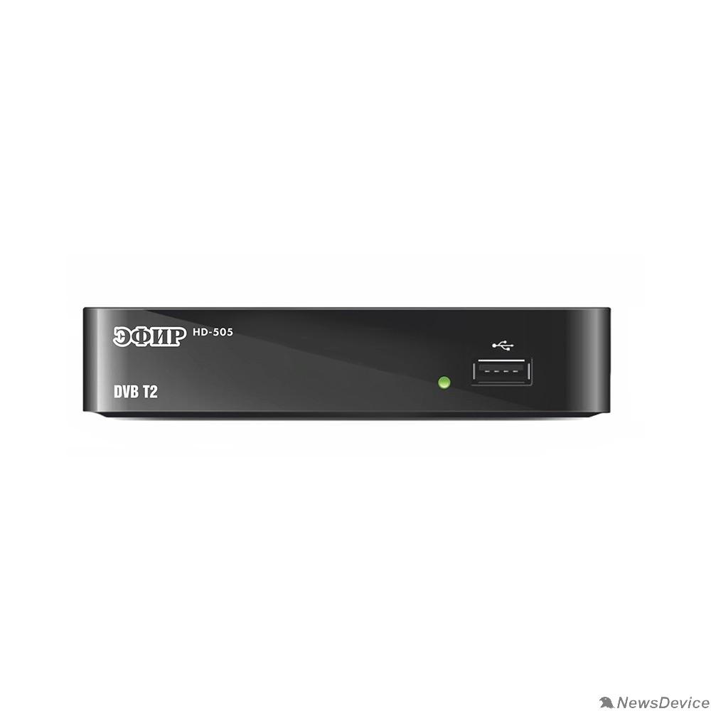 Цифровые ТВ приставки Сигнал HD-505 «Эфир» МВ (174-230)MHz, ДМВ (470-862)MHz, пластик