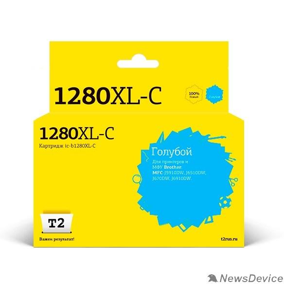Расходные материалы T2  LC-1280XLC Картридж (IC-B1280XL-C) струйный для Brother MFC-J5910DW/J6510DW/J6710DW/J6910DW, голубой