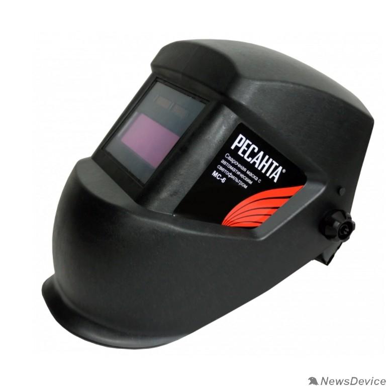 Защитные очки, Маски для сварки, Защитные щитки Ресанта Сварочная маска МС-6  65/60