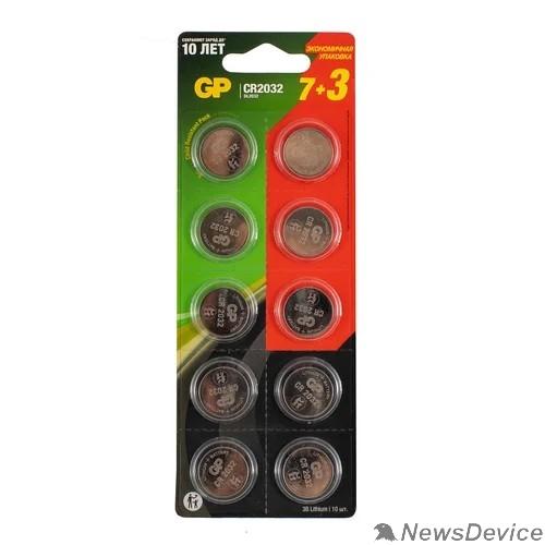 Батарейки GP CR2032-7/3-2CR10 600/2400 (акция 7+3)
