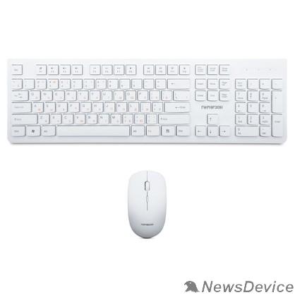 """Клавиатуры, мыши Гарнизон Комплект клавиатура + мышь GKS-140, беспроводная, белый, 2.4 ГГц, 1600 DPI, USB, """"nano"""" приемник"""