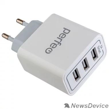 Аксессуар PERFEO Сетевое зарядное устройство с тремя разъемами USB, 5А, белый (I4647)