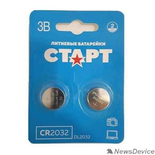 Батарейки СТАРТ CR2032-BL2 40/320 (2 шт. в уп-ке)