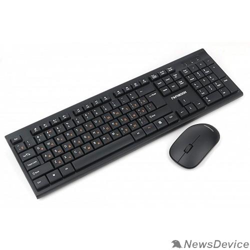 Клавиатуры, мыши Гарнизон Комплект клавиатура + мышь GKS-150, беспроводная, бчерный, 2.4 ГГц, 1000 DPI, USB, з кл + колесо-кнопка, nano-приемник