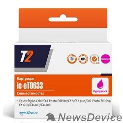 Расходные материалы T2 C13T06334A (IC-ET0633) Картридж для Epson Stylus Color C67PE/C87/CX3700/CX4100, пурпурный, с чипом