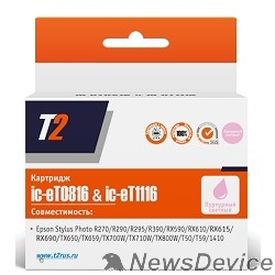Расходные материалы T2 C13T08164A/C13T11164A  (IC-ET0816) Картридж для  Epson Stylus Photo R270R/290/R390/RX690/TX700, светло-пурпурный, с чипом