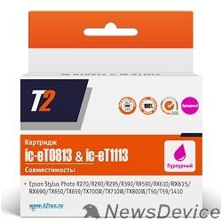Расходные материалы T2 C13T08134A/C13T11134A  (IC-ET0813) Картридж для Epson Stylus Photo R270/R290/R390/RX690/TX700, пурпурный, с чипом