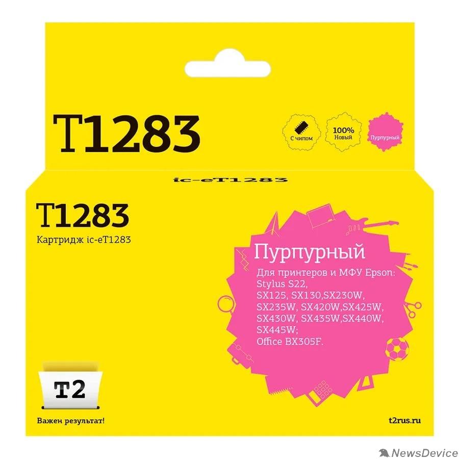 Расходные материалы T2 C13T12834010 Картридж  (IC-ET1283) для  EPSON Stylus S22/SX125/SX130/SX420W/Office BX305F пурпурный с чипом